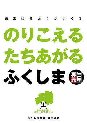 Poster_fukushima